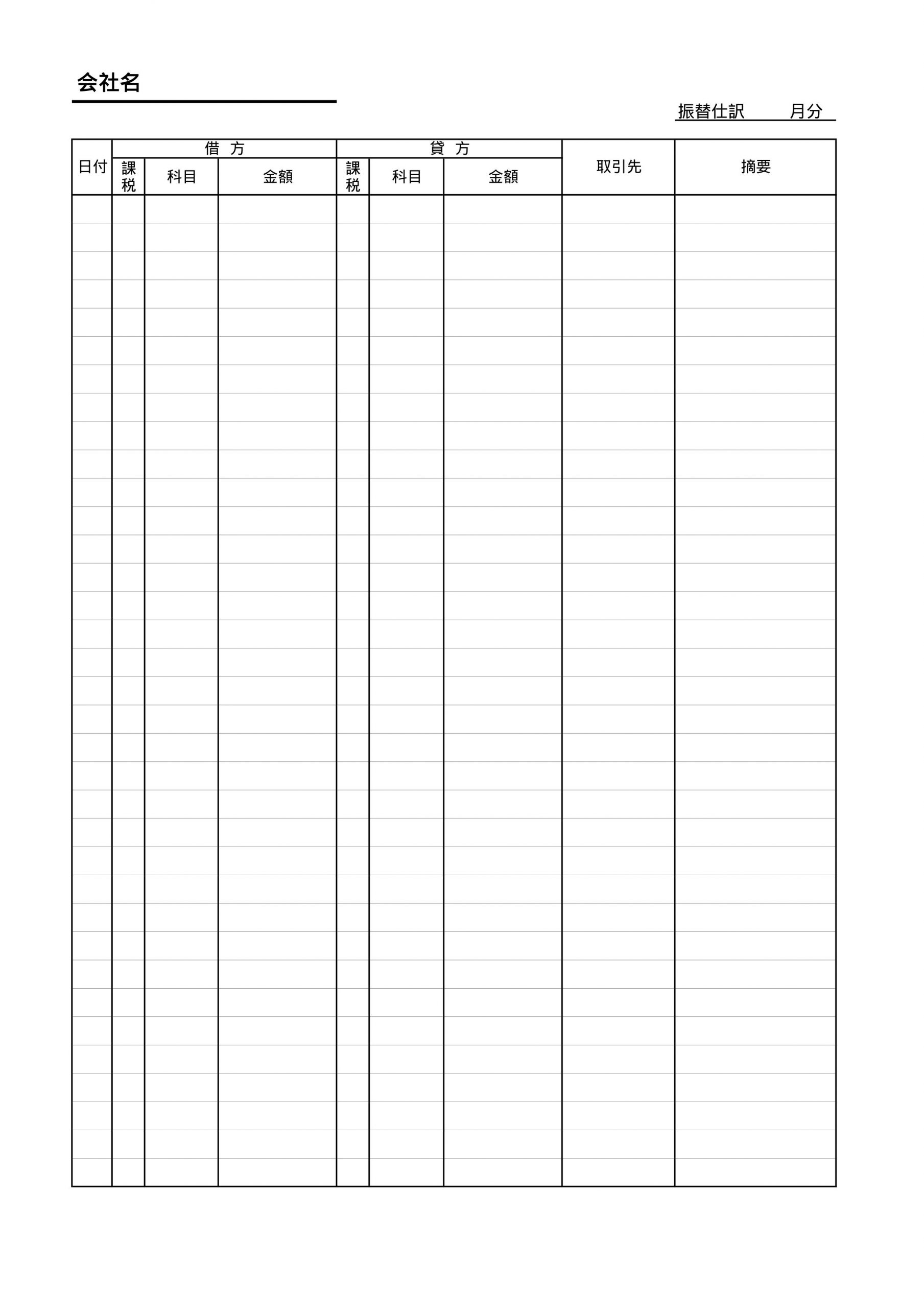 振替仕訳帳の例